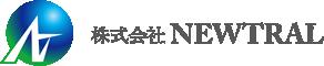 株式会社 NEWTRAL(ニュートラル)