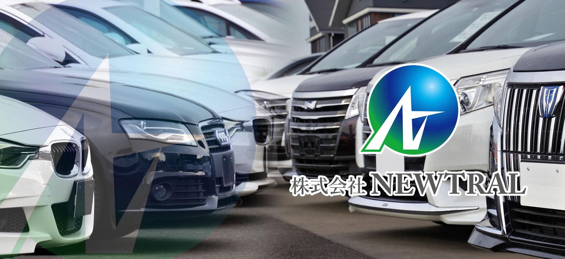株式会社 NEWTRAL(ニュートラル)/愛知県西尾市/自動車買取・販売・輸出入、自動車部品輸出・販売、車両販売
